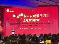 """""""体验中国:发现最美四川""""活动启动仪式在成都举行"""