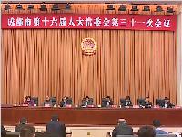 成都市十六届人大常委会第三十一次会议举行第二次全体会议