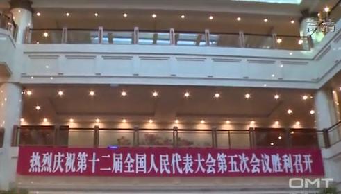 四川代表团明日抵京 驻地会风纪更加严格