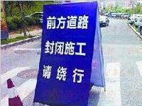 21日开始 蓉北商贸大道二段封闭施工