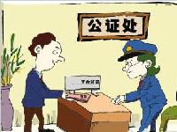 网络预约办理公证如何操作?权威人士来解答