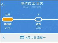 4月17日起攀枝花<font color=red>开通</font>至重庆列车 硬座138.5元