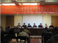 肖家河兴蓉社区参加街道2017年<font color=red>安全生产</font>暨食药安全工作会议