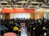 肖家河联谊社区参加 2017年<font color=red>安全生产</font>暨食药安全工作会议