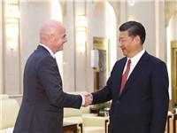 习近平会见国际足联主席:中国高度重视足球运动