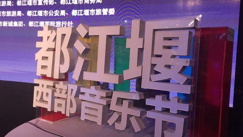 2017西部音乐节将于10月1日 5日在都江堰举行