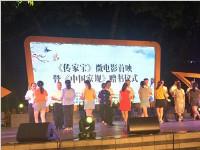 《传家宝》微电影首映暨《中国家规》赠书仪式在新都举行