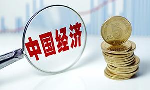 国际货币基金组织上调中国经济增速预测