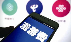 三大运营商宣布:9月1日起取消手机国内漫游费