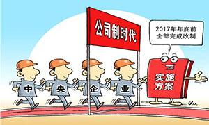 国资委:央企公司制改制2017年底前完成