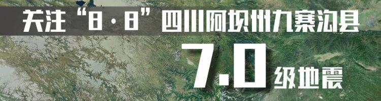 """关注""""8·8""""四川阿坝州九寨沟县7.0级地震"""