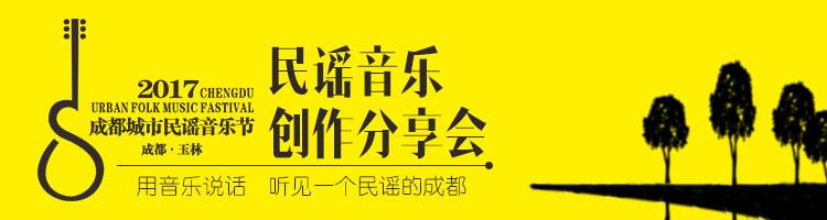2017成都城市民谣音乐节(成都·玉林)民谣音乐创作分享会