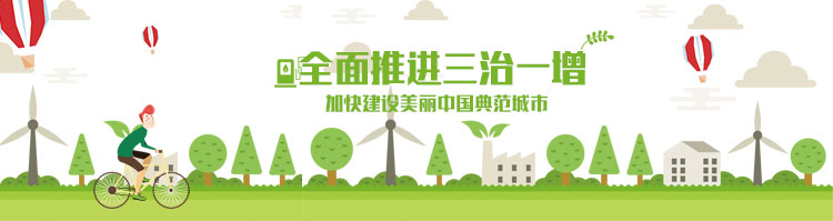 全面推进三治一增 加快建设美丽中国典范城市