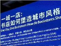 如何打造一家书店?国际书店人在成都展开头脑风暴