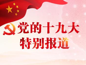 奋力谱写社会主义现代化新征程的壮丽篇章