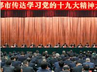 成都市召开传达学习党的十九大精神大会 范锐平提了哪些要求?