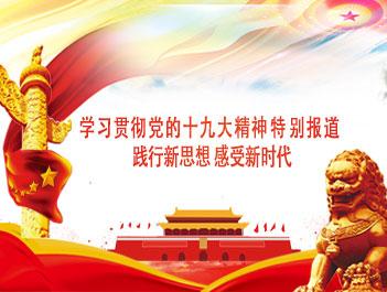 四川省高校掀起学习贯彻党的十九大精神热潮