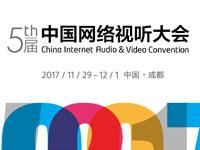 提前曝光!第五届中国网络视听大会消息已流出