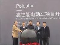 沃尔沃高性能电动车全球生产中心项目今在蓉开工