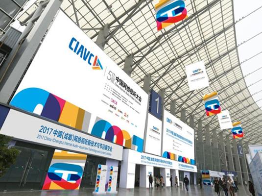 第五届中国网络视听大会将于11月29日在成都召开