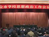 全市<font color=red>学校</font>思想政治工作会议召开