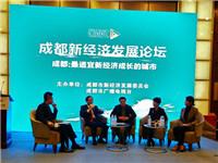 热切关注成都发展新经济新动能 企业代表为论坛点赞
