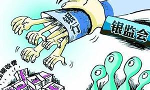 银监会加强商业银行流动性管理