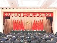 权威发布|中国共产党成都市第十三届委员会第二次全体会议决议