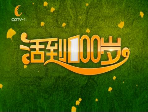 12月22日《活到100岁》
