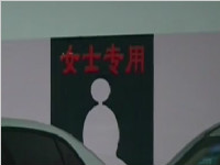 """""""老司机""""钟爱女士专用停车位 不该占用!"""