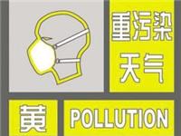 四川13市联合启动重污染天气黄色预警