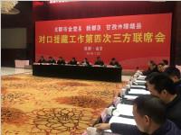 金堂县、新都区对口援助理塘县2018年重点帮扶项目敲定