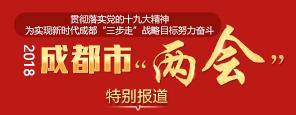 """2018成都市""""两会""""特别报道"""