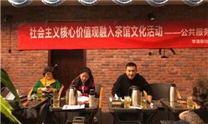 学道街社区举行茶馆文化活动 社区领导齐聚交流社区工作