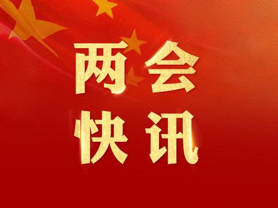 习近平当选为中华人民共和国主席