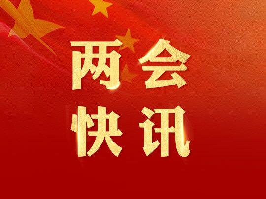 十三届全国人大一次会议第七次全体会议举行