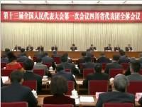 四川代表团举行全体会议  审议大会各项决议草案和有关建议表决稿