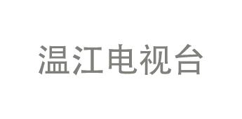 温江电视台