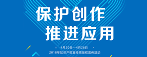 2018年全国知识产权宣传周