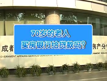 70岁老人也可向银行贷款买房?