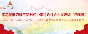 """学习贯彻习近平新时代中国特色社会主义思想""""四川篇"""""""