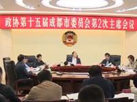 成都市政协召开十五届第2次主席会议