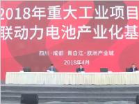 四川省2018重大工业项目集中开工仪式在我市举行