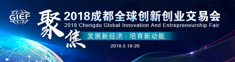聚焦2018成都全球创新创业交易会