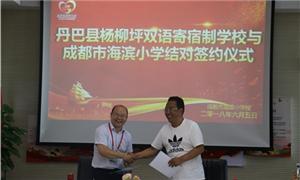 海滨小学与丹巴县杨柳坪双语制学校正式签约党建结对学校