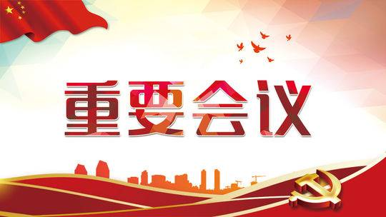 四川省委常委会会议决定:6月下旬召开省委十一届三次全会