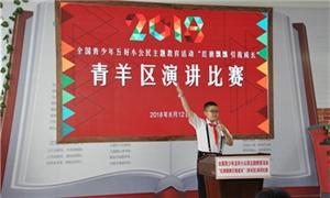 红旗飘飘 引我成长 青羊区举行全国青少年五好小公民主题教育活动