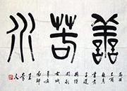 博大精深的中国书法