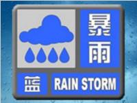 出行注意!成都市气象台发布暴雨蓝色预警