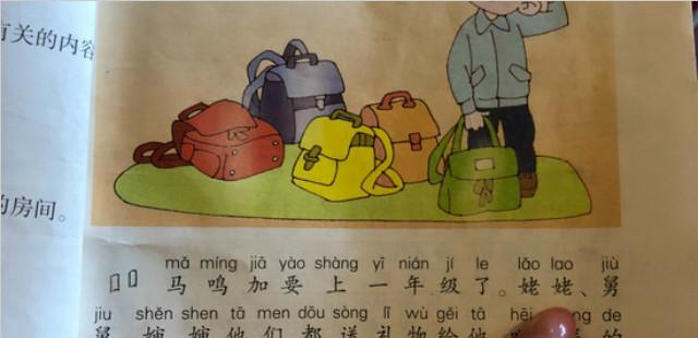 """语文教材""""外婆""""改成""""姥姥""""  你怎么看?"""
